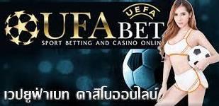 ใช้บริการ Ufabet ติดตาม ตารางบอลพรุ่งนี้ ไม่พลาดทำเงินคู่บอลสำคัญ